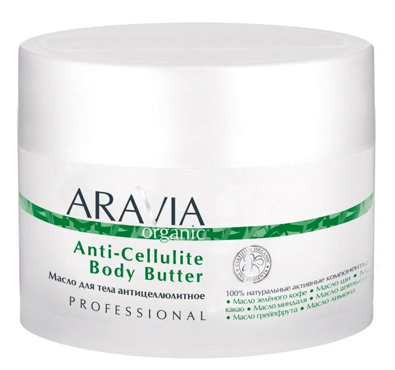 Organic Anti-Cellulite Body Butter купить в Спб
